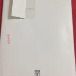【B.LEAGUE】Bリーグ開幕戦のチケットが届きました!